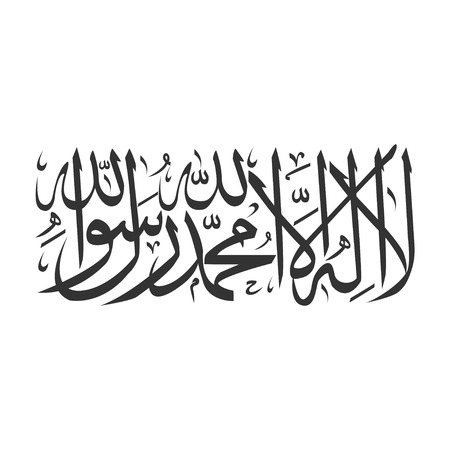 oneness: calligraphy vector of an islamic term lailahaillallah , Also called shahada, its an Islamic creed declaring belief in the oneness of God and Muhamad prophecy