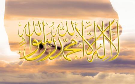 islamic term lailahaillallah , Also called shahada. on  muslim background Stock Photo