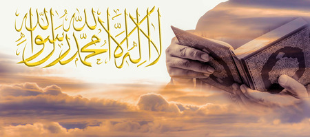 bismillah: islamic term lailahaillallah , Also called shahada. on  muslim background Stock Photo