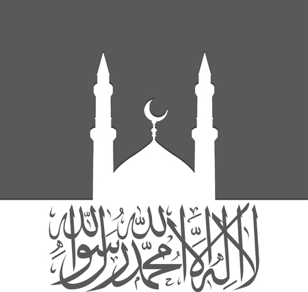 prophecy: calligraphy vector of an islamic term lailahaillallah , Also called shahada, its an Islamic creed declaring belief in the oneness of God and Muhamad prophecy