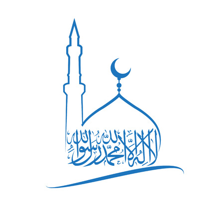 creed: calligraphy vector of an islamic term lailahaillallah , Also called shahada, its an Islamic creed declaring belief in the oneness of God and Muhamad prophecy