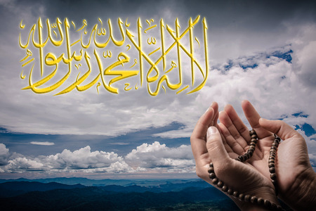 muslim  praying for Allah, muslim God  and  islamic term lailahaillallah , Also called shahada.