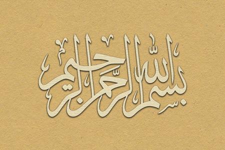 Arabic calligraphy. translation: basmala in the name of god