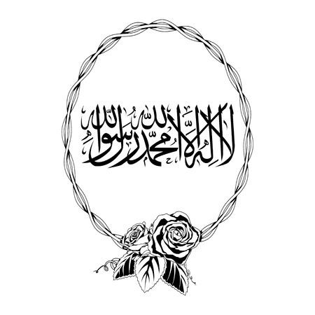 abstact: calligraphy vector of an islamic term lailahaillallah , Also called shahada, its an Islamic creed declaring belief in the oneness of God and Muhamad prophecy