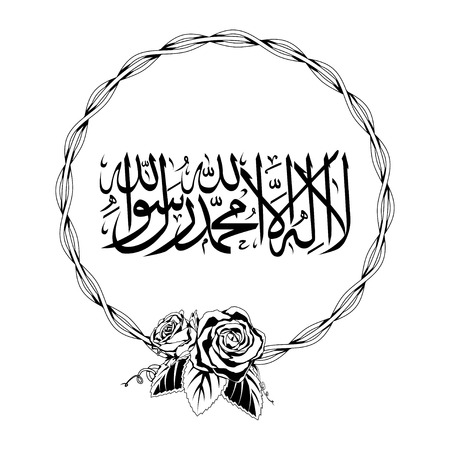 bismillah: calligraphy vector of an islamic term lailahaillallah , Also called shahada, its an Islamic creed declaring belief in the oneness of God and Muhamad prophecy