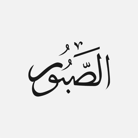 muhammad: name of God of islam - Allah in Arabic Writing , God Name in Arabic Illustration