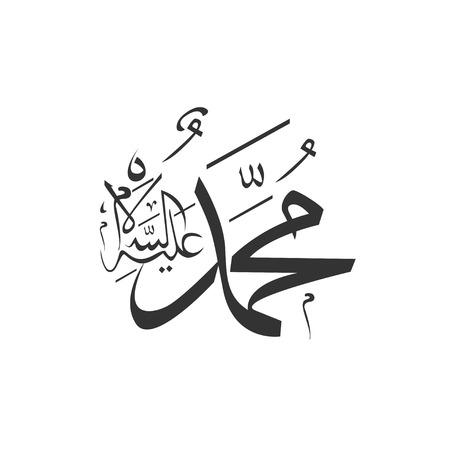 イスラム教の預言者ムハンマドは、ベクトル