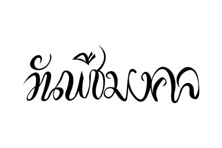 Jour sacré thaïlandais, jour important de la Thaïlande, jour important de l'agriculture de la Thaïlande Le jour de la cérémonie royale de labour