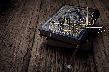 Bismillah (In The Name Of Allah) Arabic art with Koran - holy book of Muslims ( public item of all muslims ) .