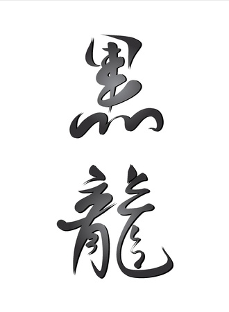 Black dragon hieroglyph. Chinese calligraphy Vector