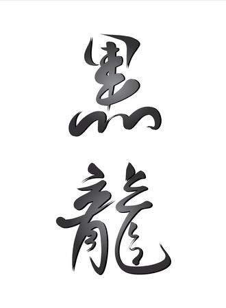 Black dragon hieroglyph. Chinese calligraphy