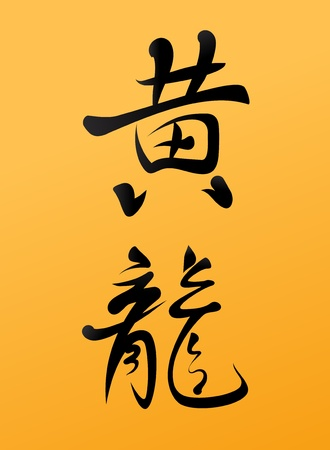 Yellow dragon hieroglyph. Chinese calligraphy Vector
