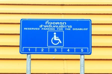 parking facilities: Reg�strate azul de aparcamiento reservadas para personas con discapacidad