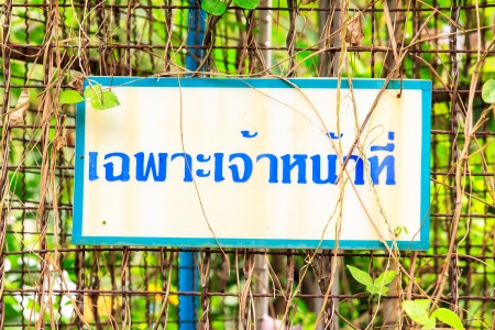thai language: Sign for staff by thai language it feel old .