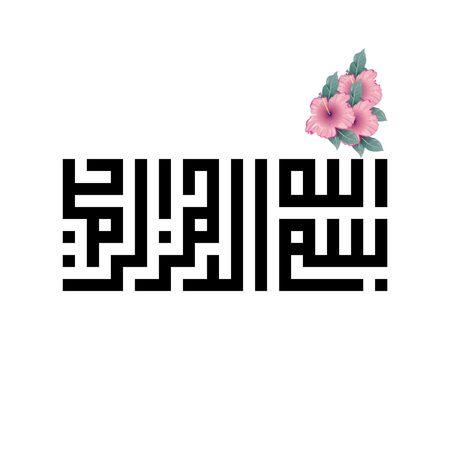 Black ink calligraphy in the name of Allah or bismillah in kuffi font or pixel art