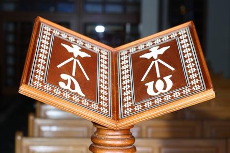 coptic bookrest