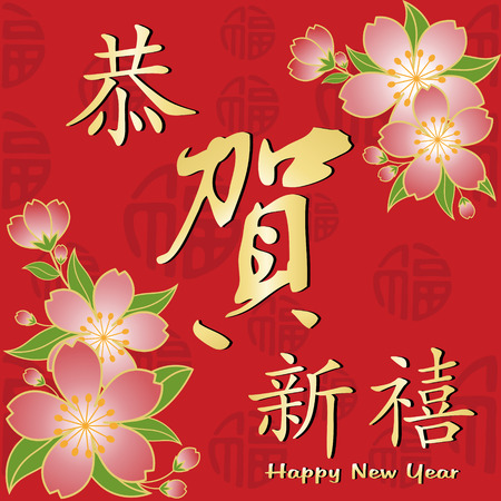 Chinese New Year greeting card Stock Vector - 8530662