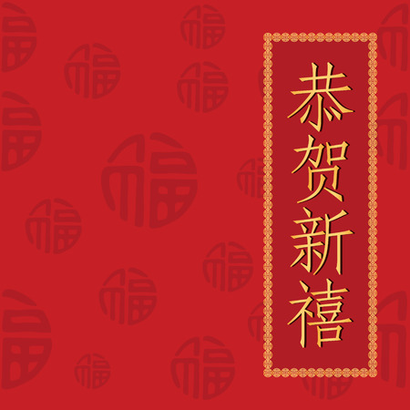 Chinese New Year greeting card Stock Vector - 8530663