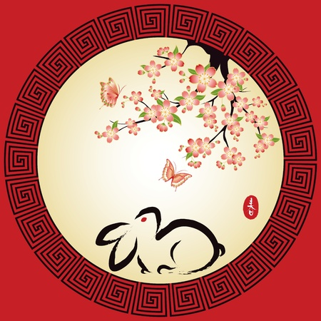 Chinese New Year greeting card Stock Vector - 8650298