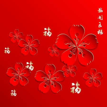 flores chinas: Fondo chino del Año Nuevo de la flor Vectores