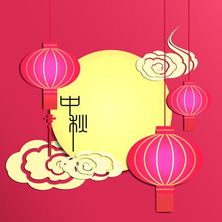 Mid Autumn Festival Chinese Lantern Background, Translation of Chinese Calligraphy Zhong Qiu means Mid Autumn. Vector
