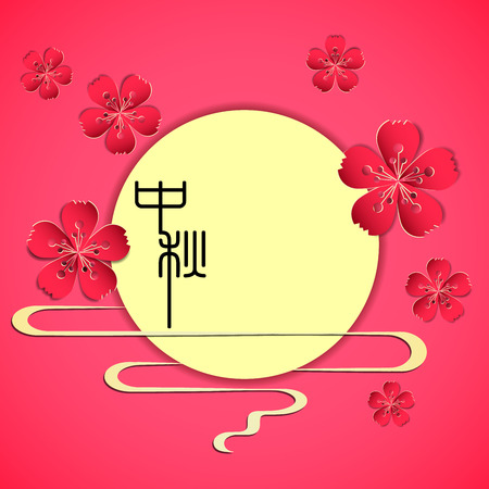 mid autumn festival: Mid Autumn Festival Background, Translation of Chinese Calligraphy Zhong Qiu means Mid Autumn.