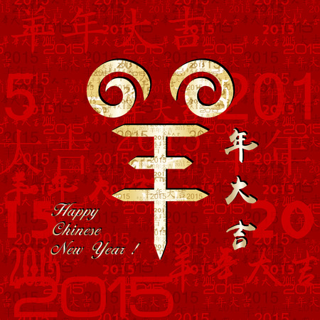 Year of Goat Chinese New Year Background.Translation of Chinese Calligraphy Yangmeans Year of Goat Vector