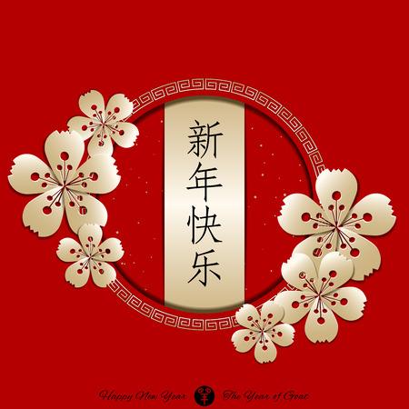 flores chinas: A�o Nuevo Chino Background.Translation de caligraf�a china Xin Nian Kuai Le significa Feliz A�o Nuevo