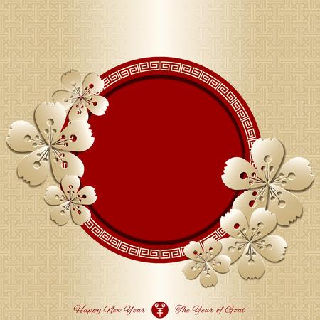 年のヤギ中国新年 Background.Translation の中国書道「陽」意味ヤギ年