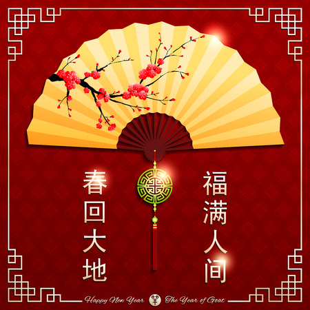 asian culture: Chinese New Year Background.Translation of Chinese Calligraphy Chun Hui Da Di ; Fu Man Ren Jian means Spring returns ; Blessings, happiness fills the world.