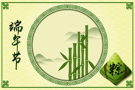 chinesisch essen: Chinese Dragon Boat Festival Hintergrund mit Sticky Rice Dumpling