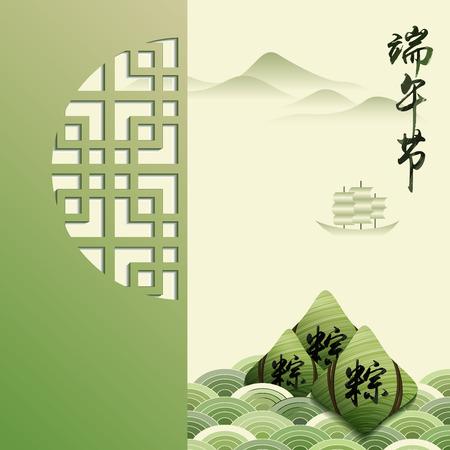 клецка: Китайский Праздник лодок-драконов Фон с клейким рисом пельмени Иллюстрация