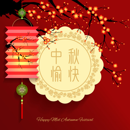 moon cake festival: Mid Autumn Festival with Lantern Background. Translation: Happy Mid Autumn Festival