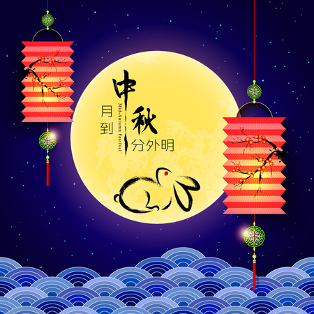 holiday celebrations: Mid Autumn Festival Full Moon Background. Translation: The Moon is The Most Bright on The Mid-Autumn Festival