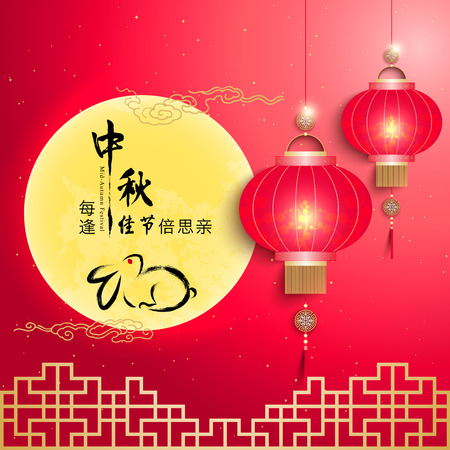 lantern festival: Mid Autumn Festival Full Moon Background. Translation: Doubly Homesick for Our Dear Ones at Each Festive Day Illustration