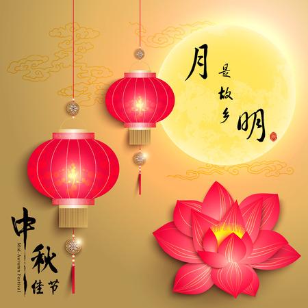 flores chinas: Festival del Medio Otoño con el fondo de la linterna. Traducción: La Luna en el Home Village es excepcionalmente brillante