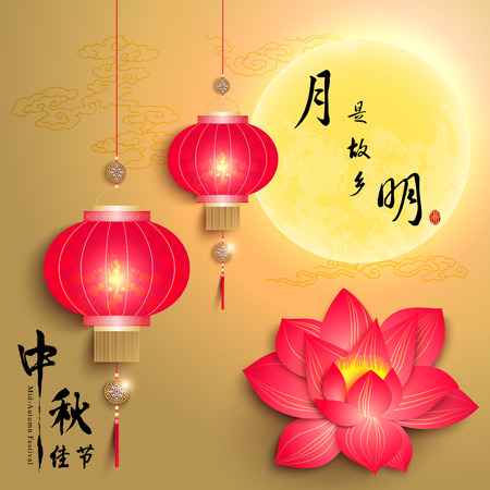 mooncake festival: Mid Autumn Festival with Lantern Background. Translation: The Moon at The Home Village is Exceptionally Brighter Illustration