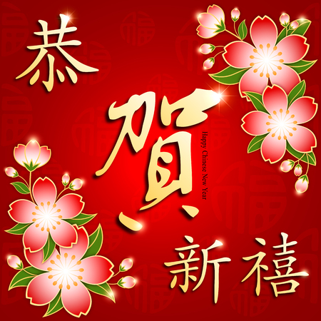flores chinas: Chinese New Year Background Greeting Card on Red Background