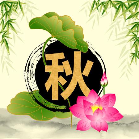 Festival del Medio Otoño con el fondo de la flor de loto Foto de archivo - 65791644