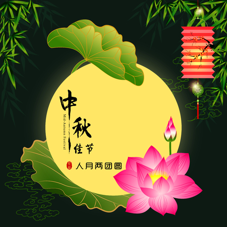 mooncake festival: Mid Autumn Festival Background. Translation The Mid-Autumn Festival with The Full Moon in The Sky Calls People to Gather Illustration