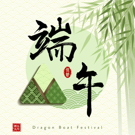 Chinese Dragon Boat Festival with Rice Dumpling Chinese characters and seal means: Dragon Boat Festival