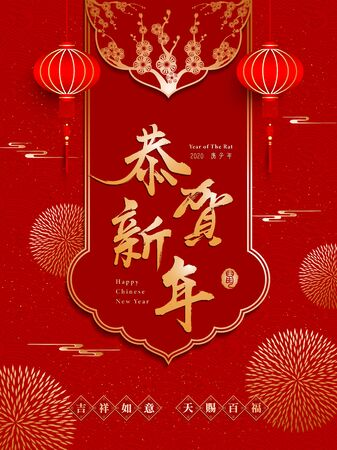 Chinese New Year, The Year of The Rat. Translation: Happy Chinese New Year. lowest part seal translation : Good fortune , auspicious & bliss.