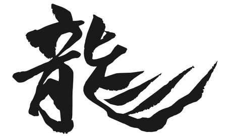 dragon calligraphy of japan Illustration