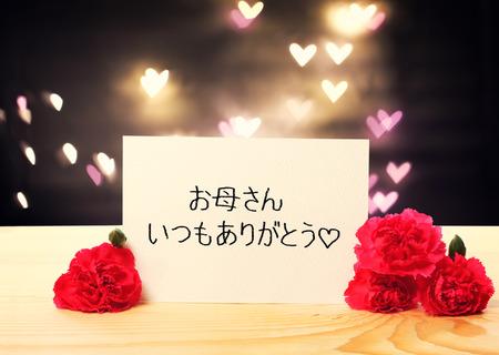 gratefulness: Gracias mama mensaje en el idioma japon�s con flores de clavel Foto de archivo