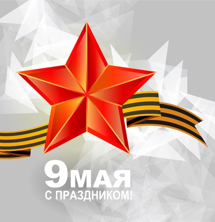 may: May 9 russian holiday victory day. Russian translation of the inscription May 9 victory day. Vector illustration May 9 victory day Illustration