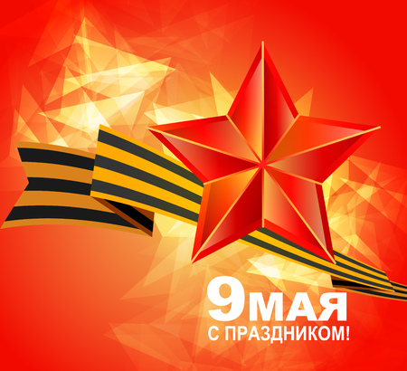 may 9: May 9 russian holiday victory day. Russian translation of the inscription May 9 victory day. Vector illustration May 9 victory day Illustration
