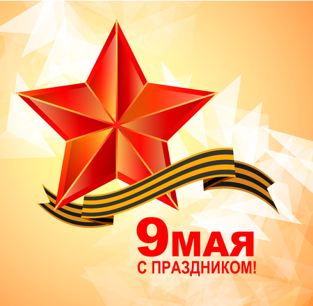 stalin: May 9 russian holiday victory day. Russian translation of the inscription May 9 victory day. Vector illustration May 9 victory day Illustration