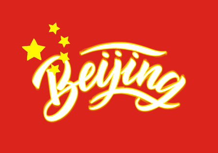 Beijing lettering on natinal china flag. City logo on red. Vintage badge calligraphy in grunge style. Great for t-shirts, postcard or poster. Vector illustration Иллюстрация