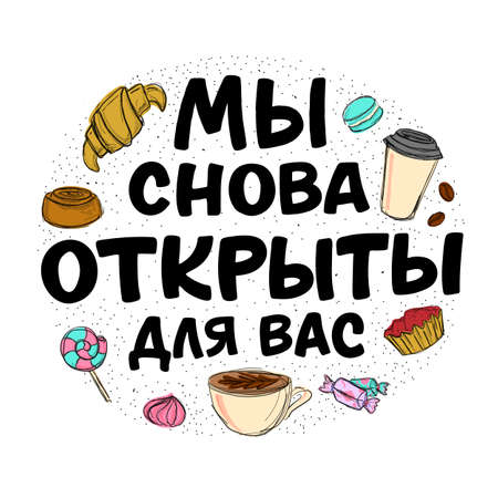 We Are Open Again Lettering in Russian. After lockdown reopening badge for small businesses, shops, cafes, restaurants. Hand drawn vector illustration isolated on white. Welcome again poster. Attantion signboard with cookies and coffee sketches