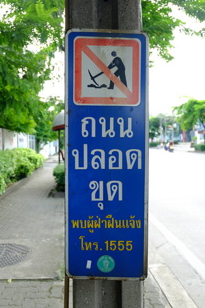 No digging sign in Bangkok, Thailand. Road digging is the main cause of traffic jams. Translation Text is Banque d'images - 99864210